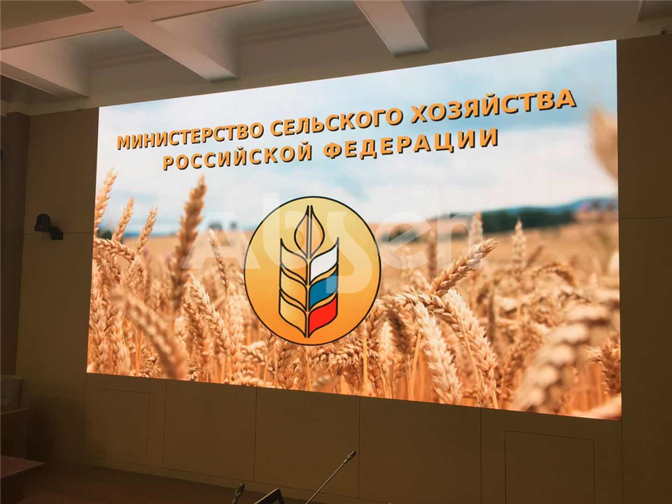 20俄罗斯农业部会议屏.png